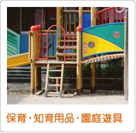 保育・知育用品・園庭遊具