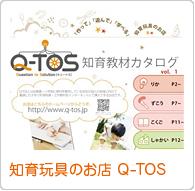 知育玩具のお店 Q-TOS