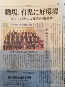 2014グッドバランス賞